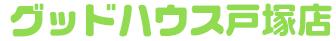 グッドハウス戸塚店「戸塚の賃貸・売買物件検索サイト」